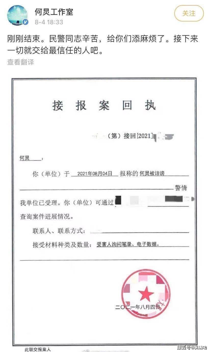 """何炅也出现在了""""吴亦凡供出的明星""""名单插图"""