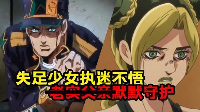 女性JOJO?JOJO第六部《石之海》发布动画PV!_日本