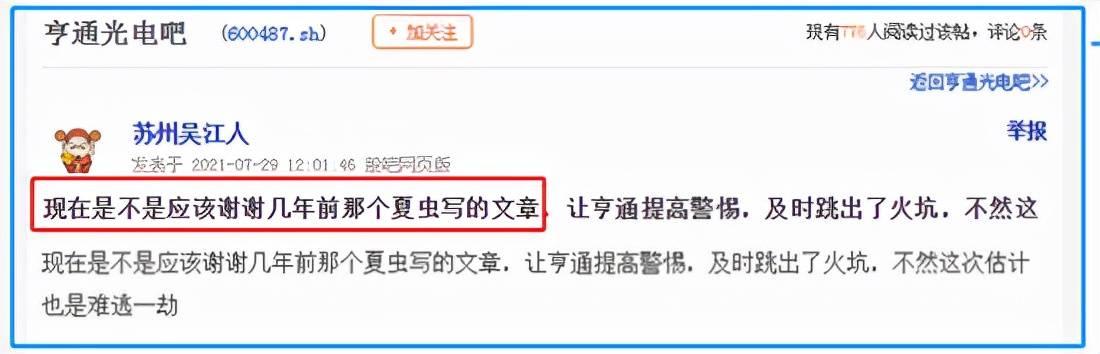 """共同持股为特定利益输送?8月亨通光电是否""""渡劫"""