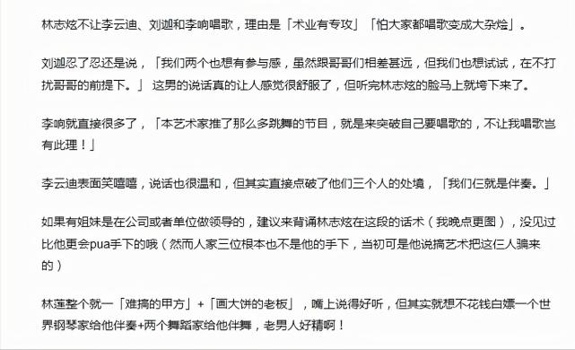 """图片[26]-男版""""浪姐""""第二期暗流涌动,林志炫,你够了-妖次元"""