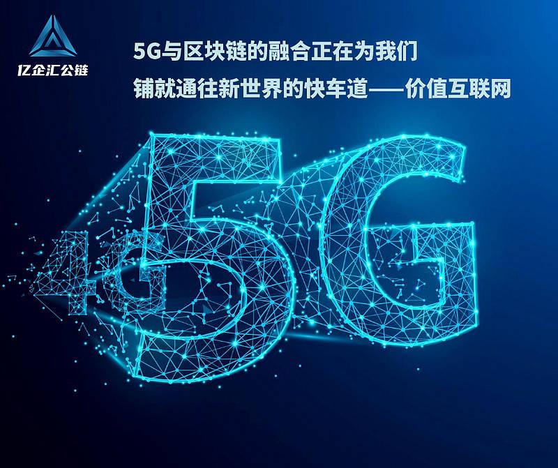 以区块链技术辅助5G,亿企汇公链赋能数字经济  第1张 以区块链技术辅助5G,亿企汇公链赋能数字经济 币圈信息