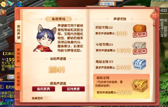 """原创梦幻西游:代言人玩法""""鱼苗客栈""""攻略之进阶版,详见分解!"""