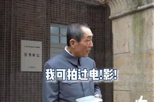 片名:71岁的张艺谋时隔24年再次演戏 工作室由Xu zhng指导 网友:他是电影皇帝