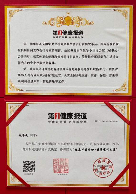 湖南赵华文药业董事长赵华文被特聘为:健康中国行动·健康宣传大使