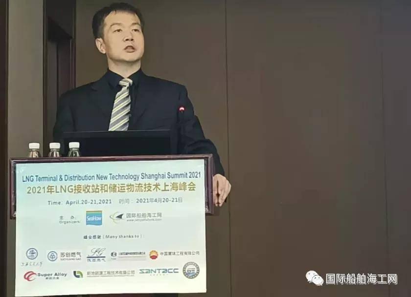 2021年第6届LNG和天然气产业创新上海国际峰会将于2021年10月26-27日举办_优惠