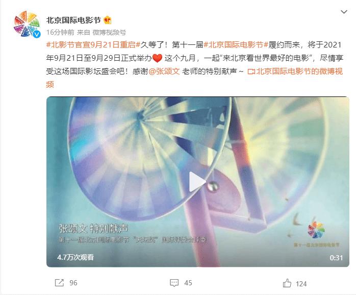 第十一届北京国际电影节将于9月21日至9月29日正式举办