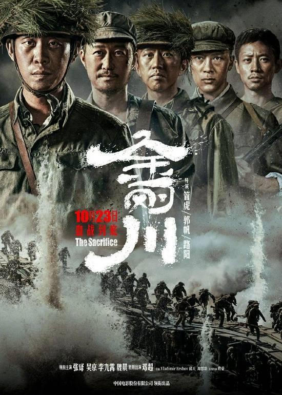 抗美援朝题材电影《金刚川》将上线韩国播出