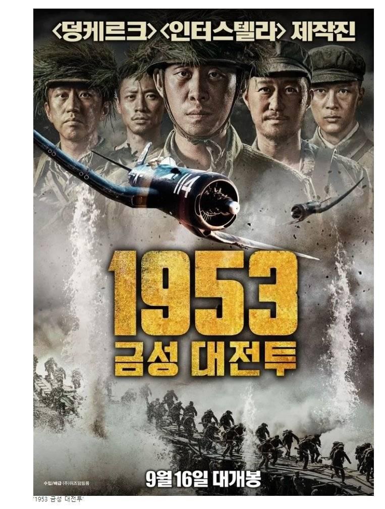 电影《金刚川》在韩国将无限期推迟