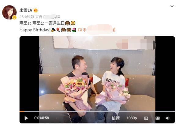 米雪和陶大宇在同一个框架内庆祝生日 男人离女人的肩膀太近了 捧花与人互动 不避嫌疑