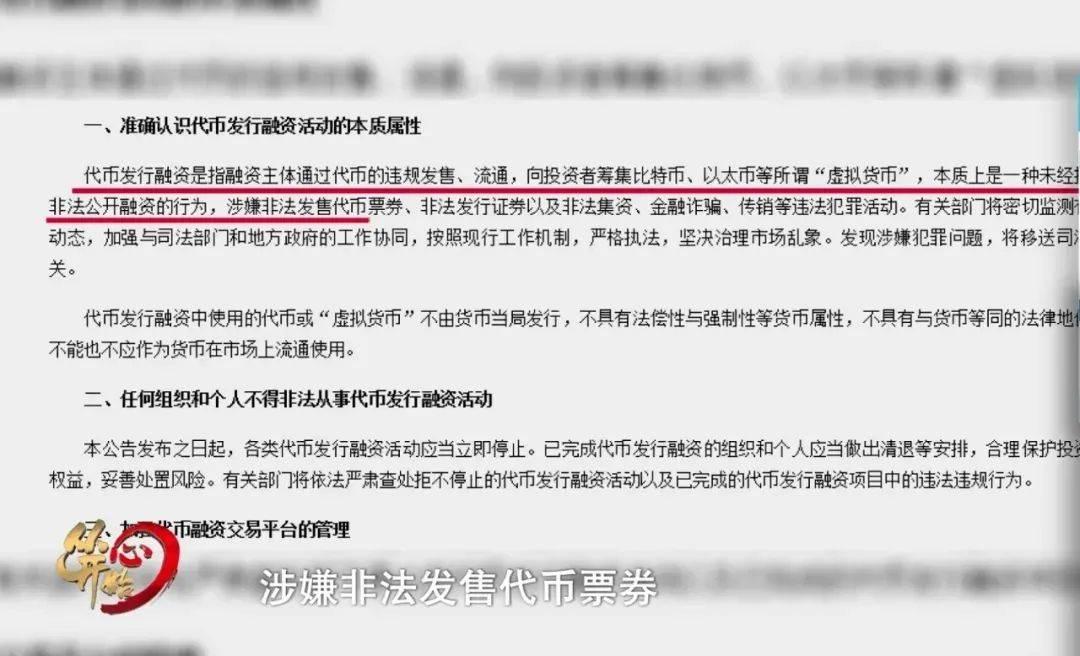 """网络骗局案例:六人建微信群拉人做""""蜗牛币"""""""",三天骗数千万(图文)"""