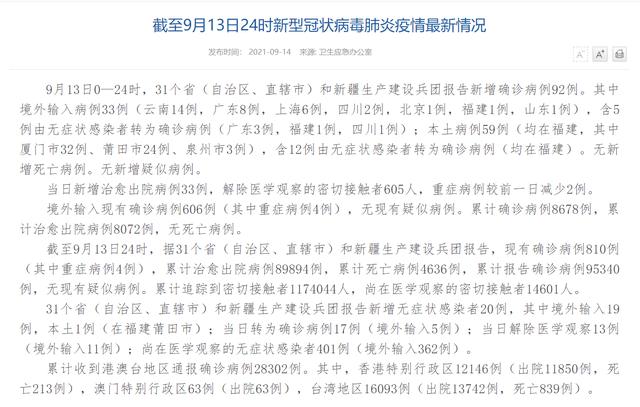 """福建三市旅游按下暂停键 中秋国庆双节旅游前景变""""阴天""""?"""