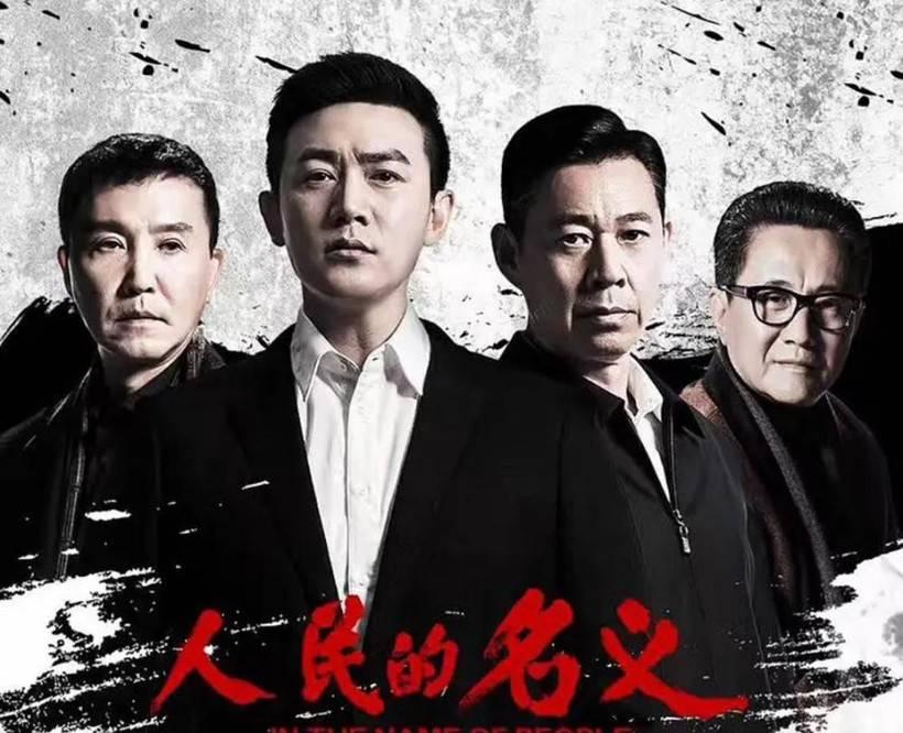 反腐剧《拼图》是大火 王雷、刘涛是大旗 姚安濂是配角