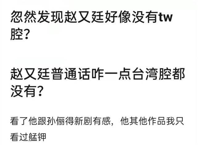 """图片[28]-被资本""""挑中""""的赵又廷,他变了-妖次元"""