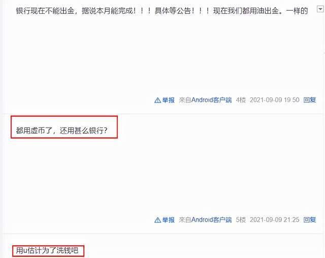 """「曝光」""""香港大公所""""不为人知的秘密,收割韭菜当属第一  第5张 「曝光」""""香港大公所""""不为人知的秘密,收割韭菜当属第一 币圈信息"""
