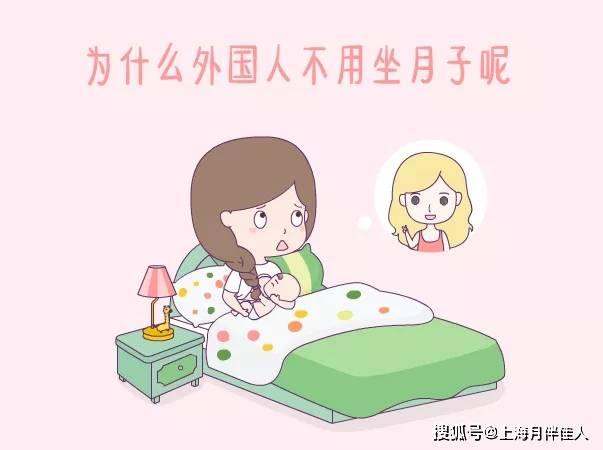 中国人坐月子外国人不坐月子是真的么