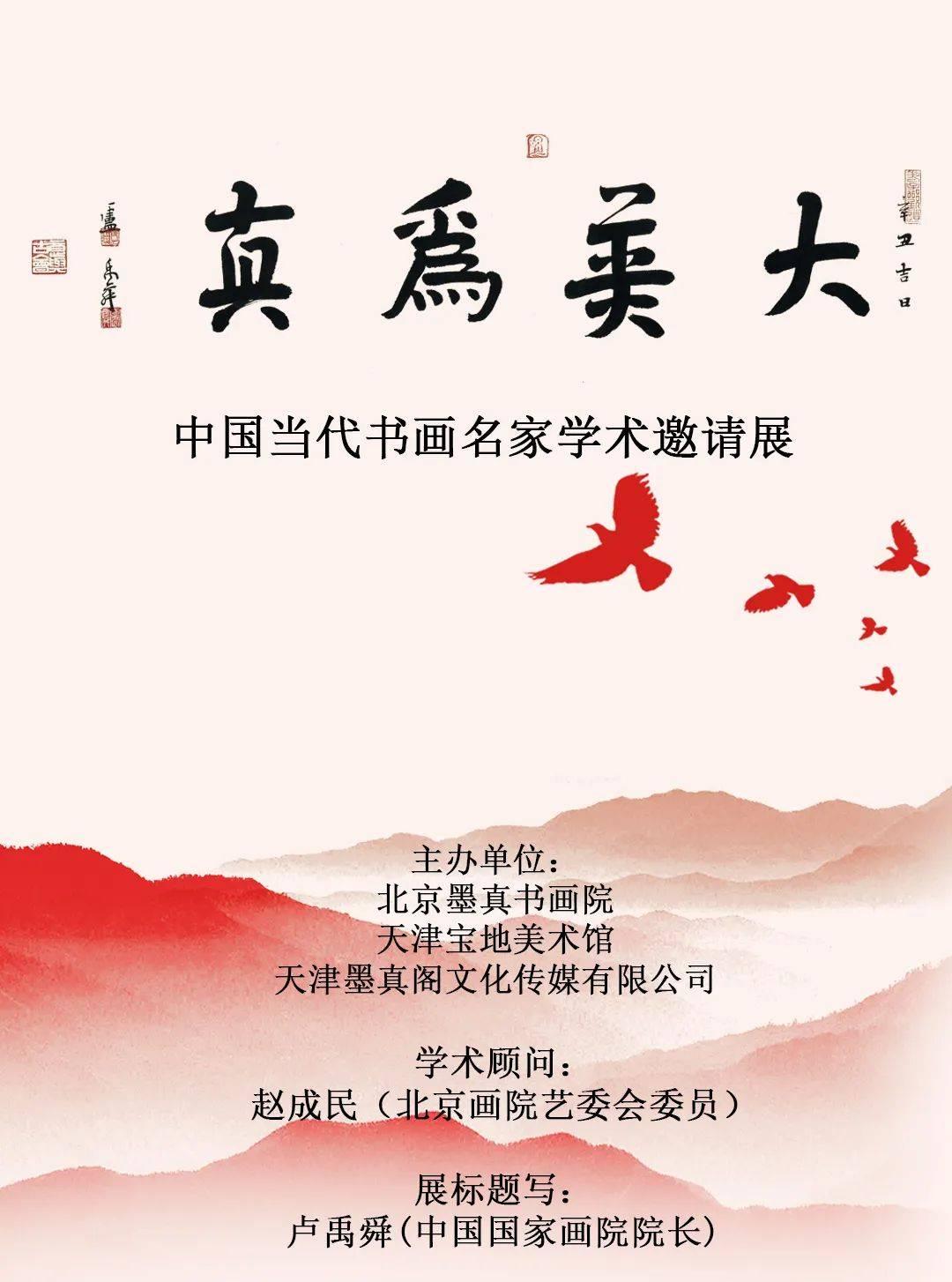 《大美为真》中国当代书画名家学术邀请展—沈克明