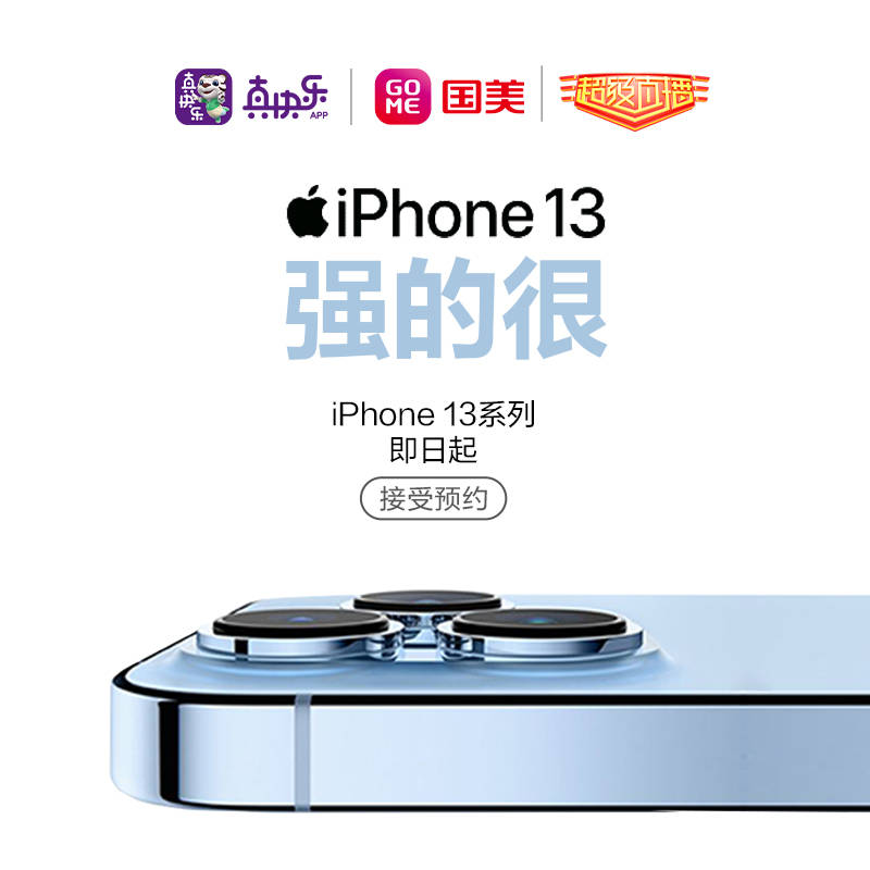 iPhone13系列全新上线 山西国美电器即日起开启预约