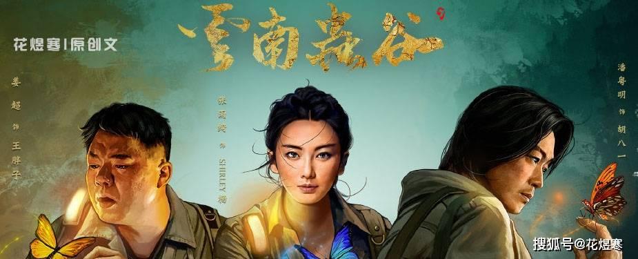 """潘粤明《云南虫谷》""""郊游""""铁三角不吃不喝,凭""""意念""""搏斗痋人?"""
