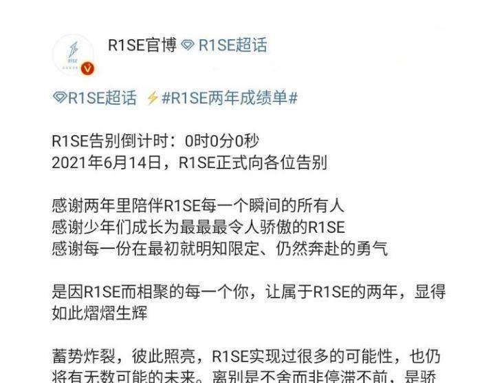 R1SE解散,周震南、何洛洛、焉栩嘉等人发文表达不舍