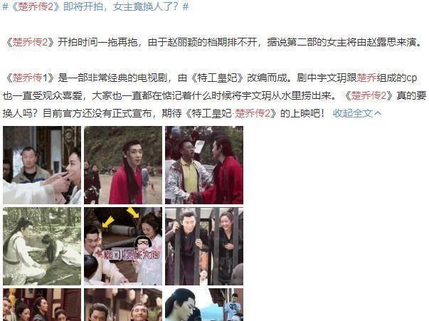 网传《楚乔传2》开始筹拍,原班人马恐难回归,宇文玥要上岸了?
