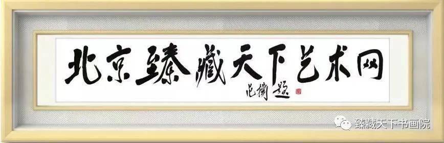 """雷甲寿为什么被业界称为""""野稻谷中国画第一人"""""""