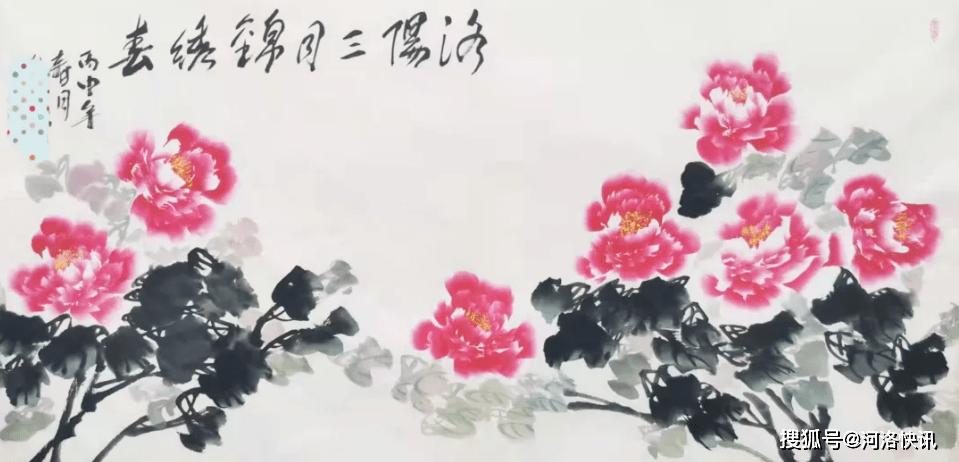 国画《牡丹》入选!河南省洛阳市黄河桥强制隔离戒毒所又传喜讯!