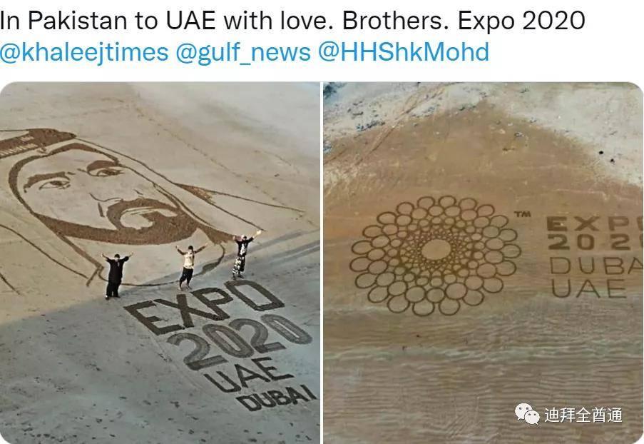 2020迪拜世博会:3人在巴基斯坦海滩做沙画向谢赫穆罕默德致