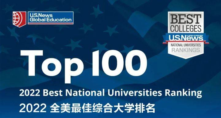 2022U.S.News大学排名发布!哈佛第二,耶鲁只是第五?全美隐藏大佬,居然是它