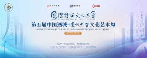 第五届中国酒城·泸州老窖文化艺术周将于10月启幕