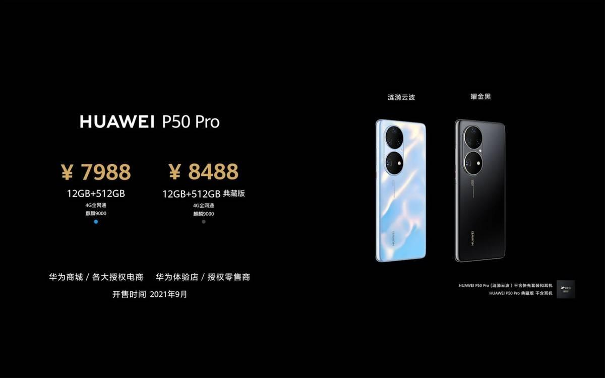 堪称艺术品的手机,华为P50 Pro典藏版即将正式开售_Fusion