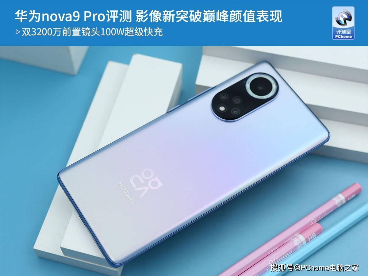 华为nova9 Pro评测 影像新突破巅峰颜值表现_镜头