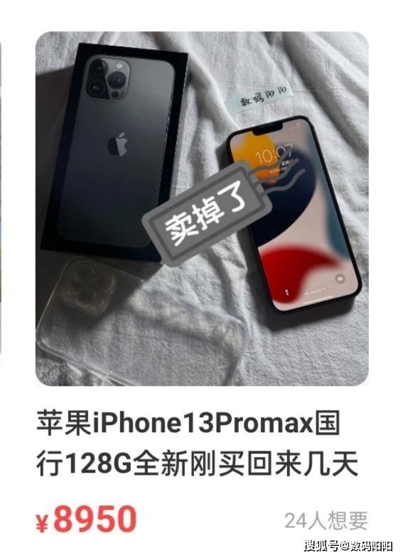 iPhone12PM换13PM,体验完新机后我为什么把它卖了?