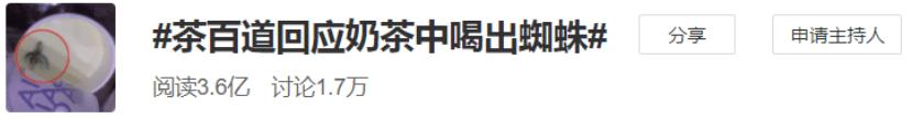 """茶百道再遇食安""""罗生门"""", 新式茶饮需要""""降降温"""""""