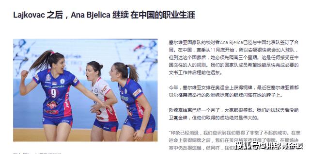 北京女排新赛季外援揭晓!世界杯最佳接应加盟,有望闯入联赛四强