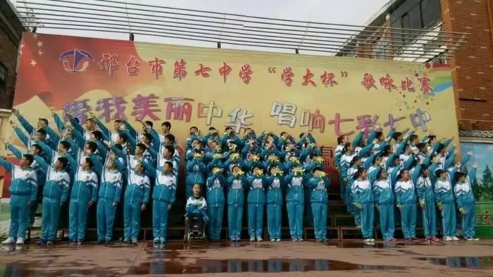 邢台七中2017届15班初中生活回顾