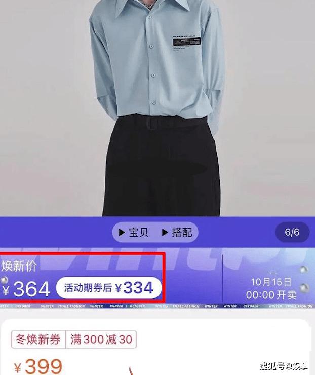 死不悔改,沈梦辰公开以翻倍价格卖二手衣服,引起粉丝争议
