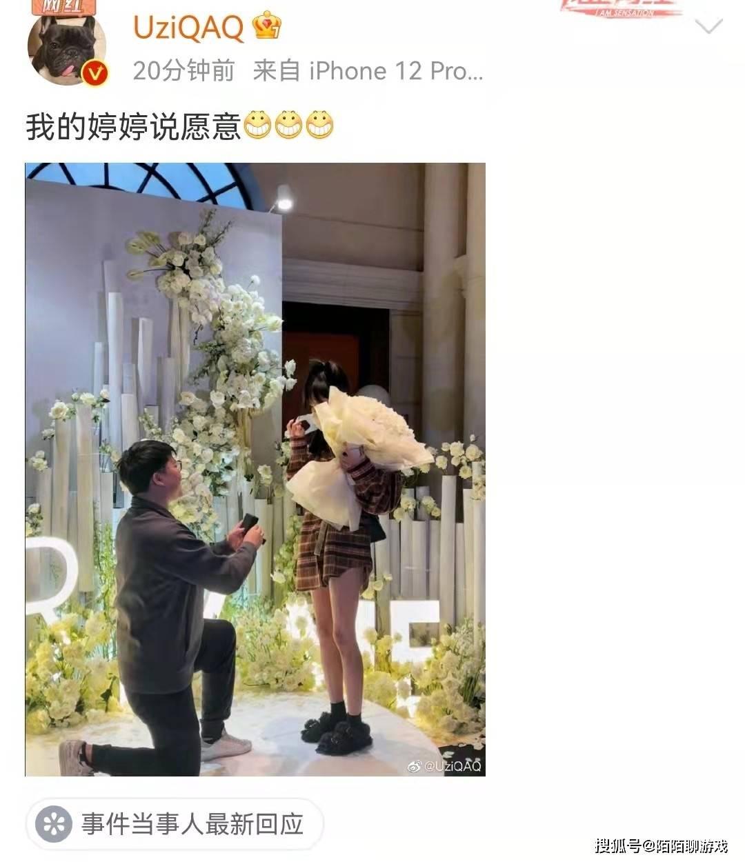 UZI鸽了直播,干了一件大事,终于向婷婷求婚了,粉丝:青春结束了