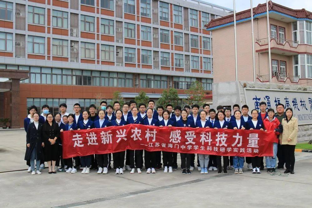 江苏省海门中学2021年秋季研学社会实践活动