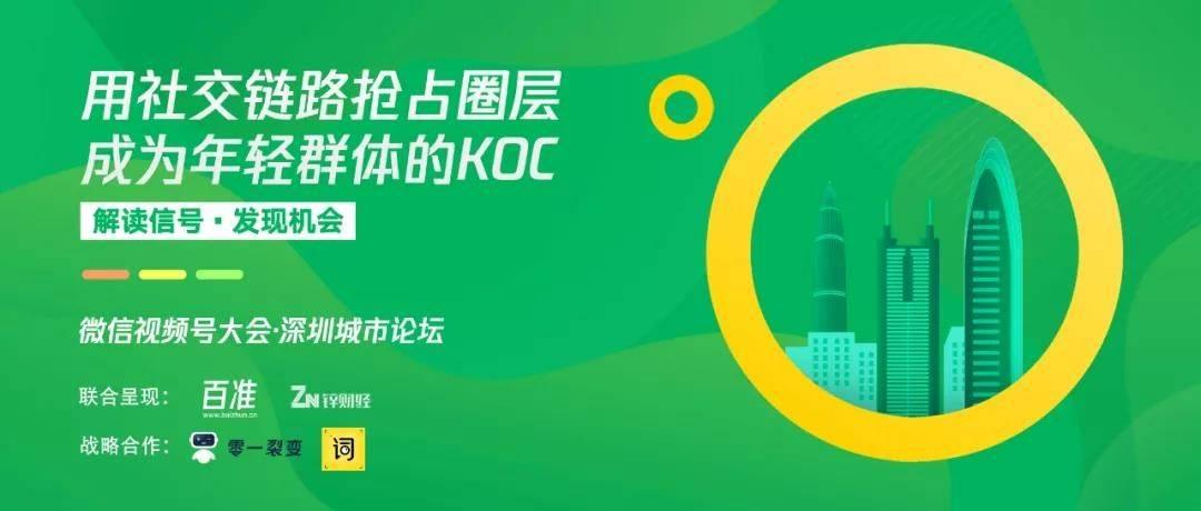 社交私域营销成趋势,人人都可以在视频号成为KOC