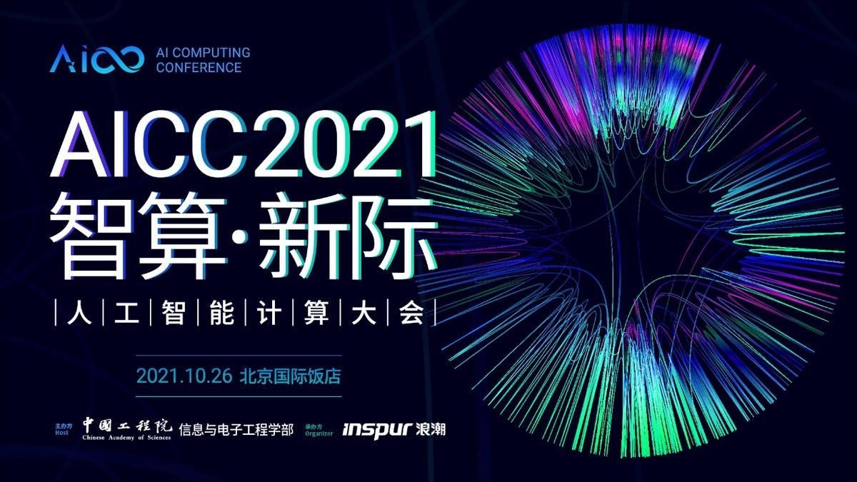 人工智能计算盛会又来了,AICC2021亮点提前看!