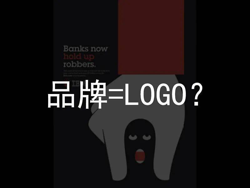 品牌塑造是不是就是设计一个Logo?