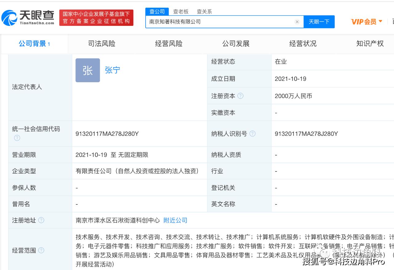 腾讯云在重庆成立子公司,经营范围含量子计算技术服务