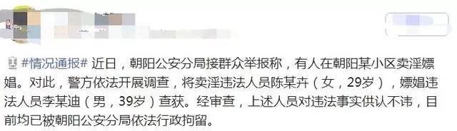 李云迪涉嫌嫖娼被刑拘,深度剖析带你揭开他的真面目!