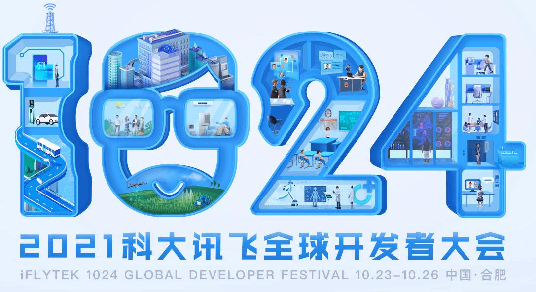 来了!第五届科大讯飞全球1024开发者节启动