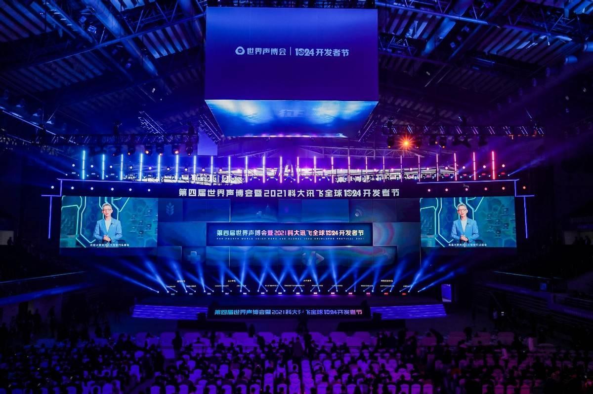2021科大讯飞全球1024开发者节启幕,探路AI产业数字新生态