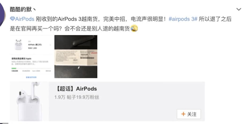 越南产AirPods3被吐槽做工差