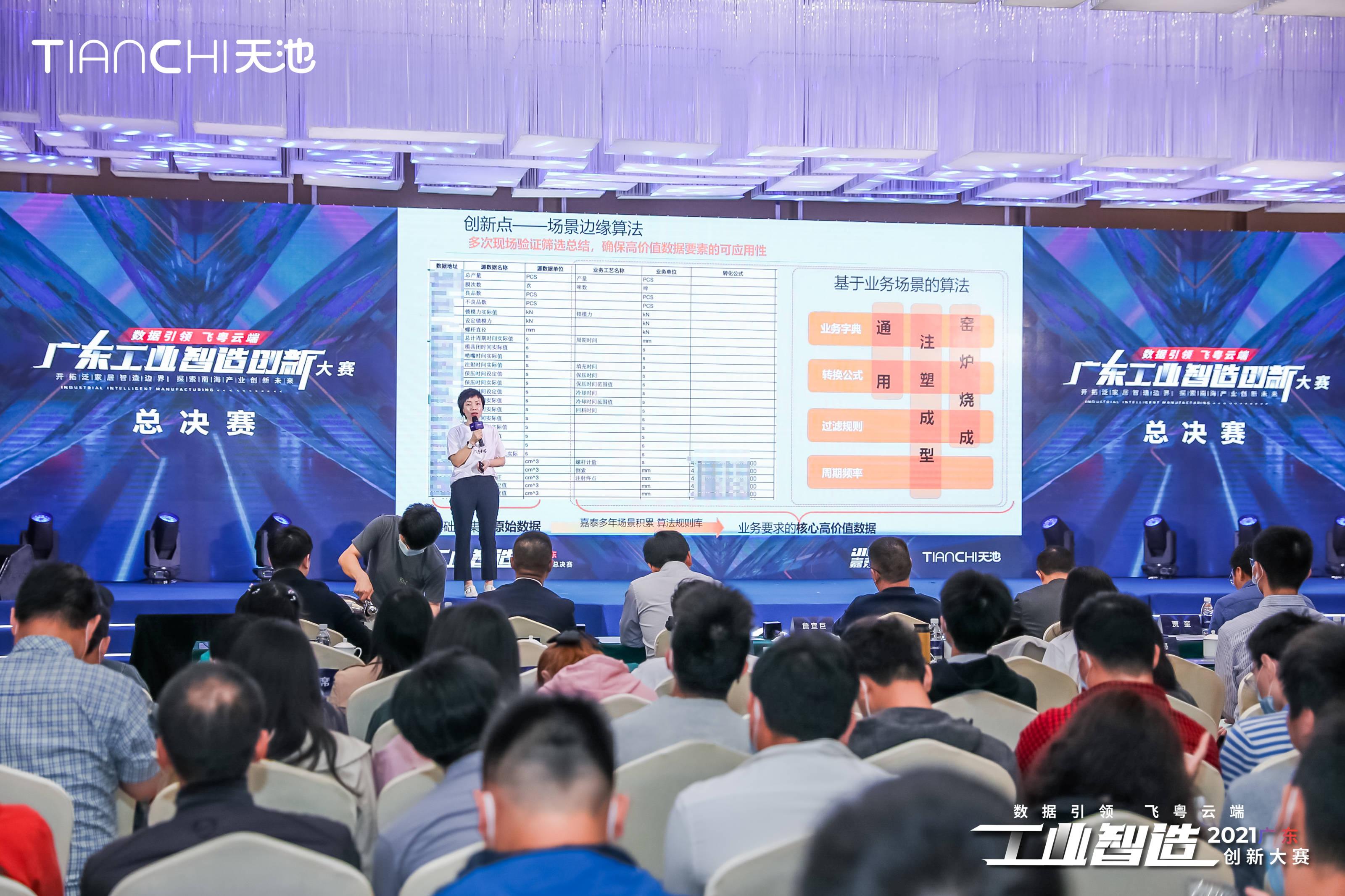 喜报| 嘉泰智能斩获2021广东工业智造创新大赛总决赛铜奖
