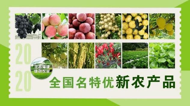 福建11个农产品入选2020年第一批全国名特优新农产品名录!