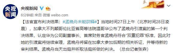 法官宣布判決結果:孟晚舟未能獲釋