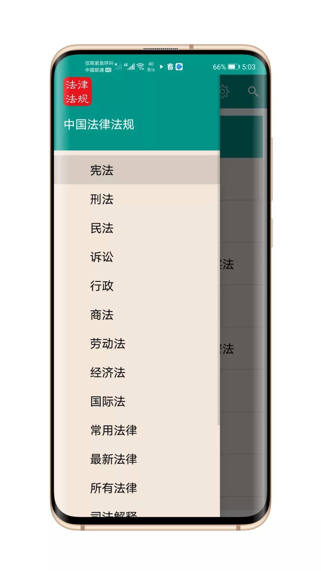 中国法律法规App软件 实时更新学习法律更方便